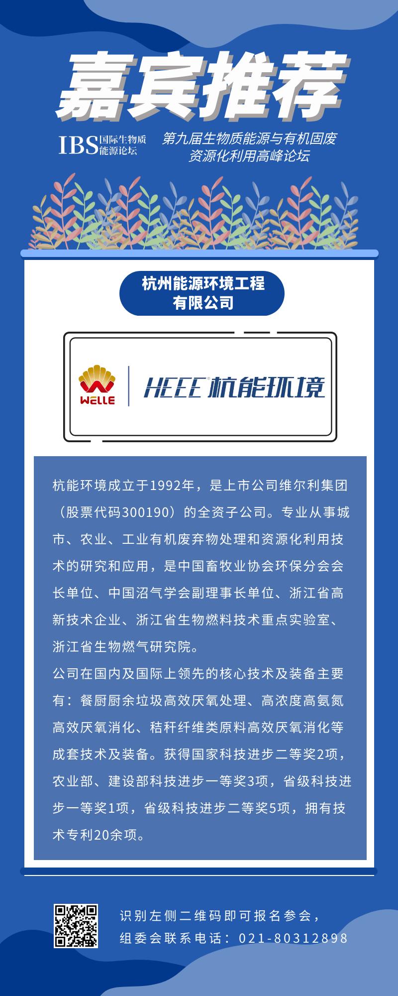 宣传图  杭能.png