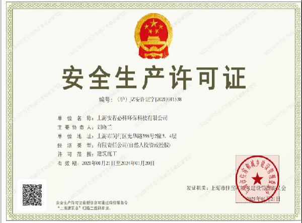 企业证书5.png