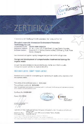 企业证书3.png